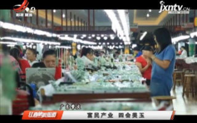 广东肇庆:富民产业 四会美玉