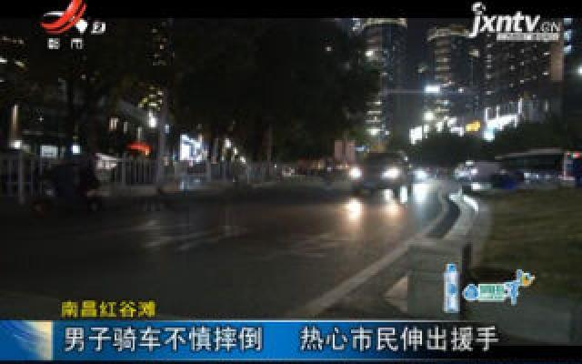 南昌红谷滩:男子骑车不慎摔倒 热心市民伸出援手