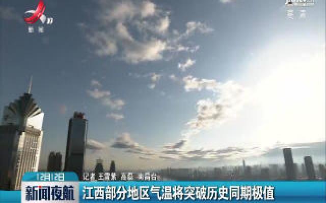 江西部分地区气温将突破历史同期极值