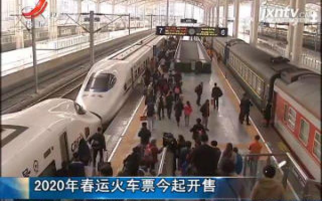 2020年春运火车票12月12日起开售
