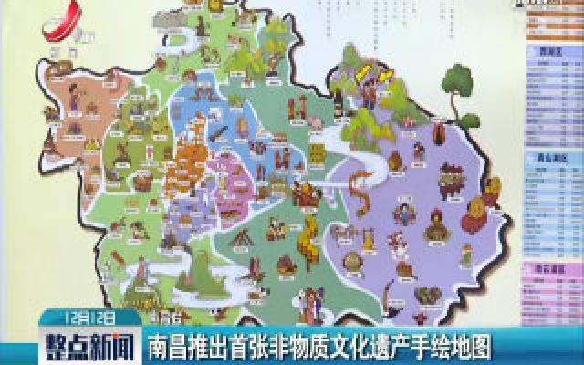 南昌推出首张非物质文化遗产手绘地图