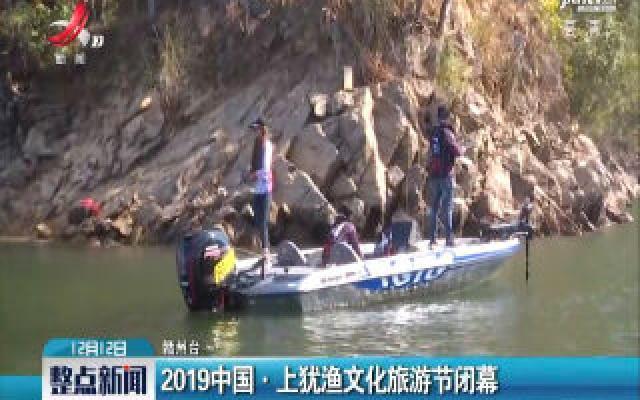2019中国·上犹渔文化旅游节闭幕