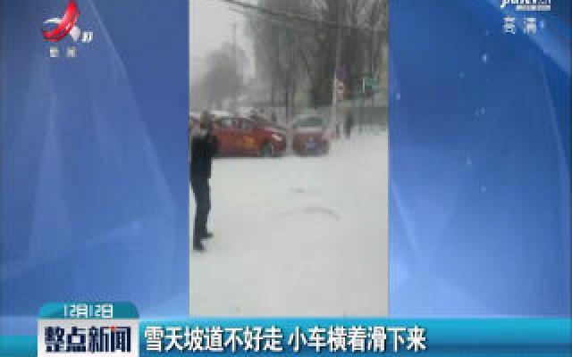 黑龙江:雪天坡道不好走 小车横着滑下来