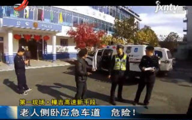 第一现场·樟吉高速新干段:老人侧卧应急车道 危险!