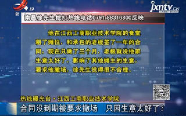 【热线曝光台】江西工商职业技术学院:合同没到期被要求撤场 只因生意太好了?