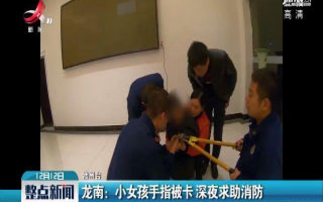 龙南:小女孩手指被卡 深夜求助消防