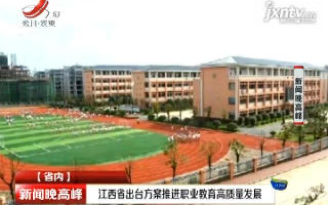 华人娱乐app下载省出台方案推进职业教育高质量发展