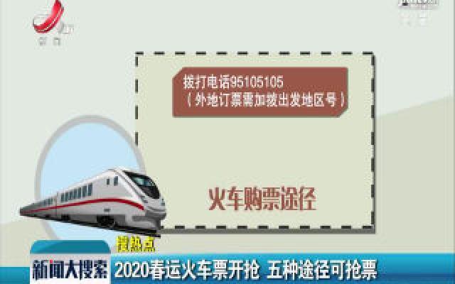 2020春运火车票开抢 五种途径可抢票