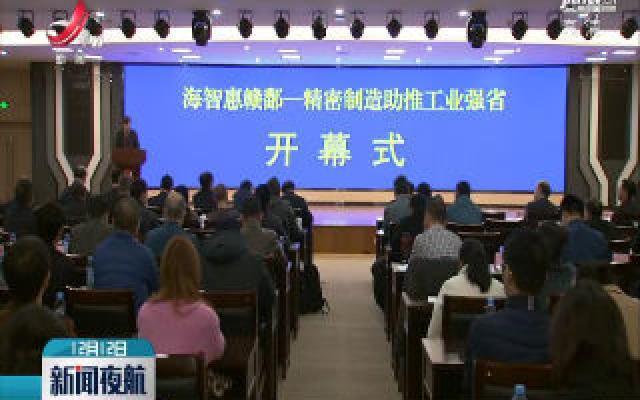 精密制造助推工业强省活动在南昌经开区举行