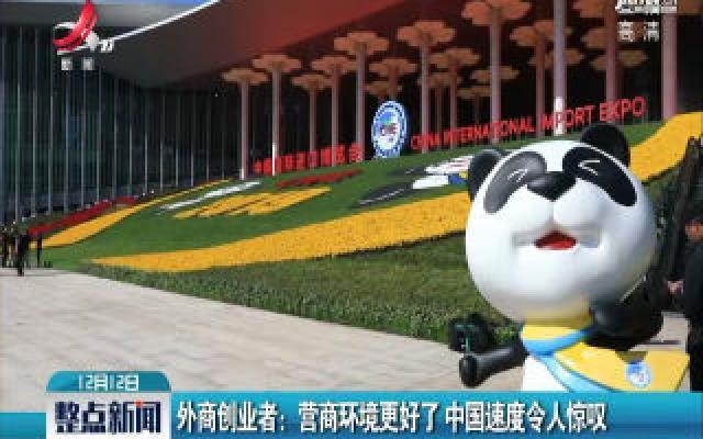 外商创业者:营商环境更好了 中国速度令人惊叹
