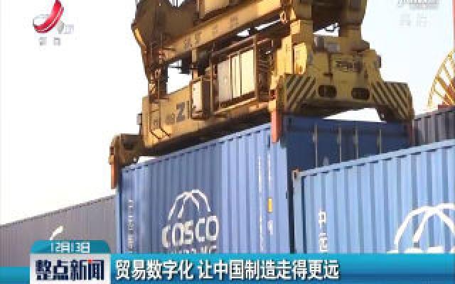 贸易数字化 让中国制造走得更远