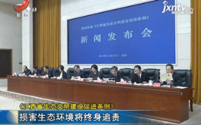 《江西省生态文明建设促进条例》损害生态环境将终身追责