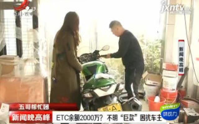 """【五哥帮忙团】武汉:ETC余额2000万? 不明""""巨款""""困扰车主"""