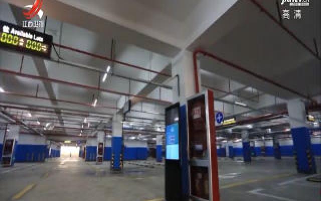 """抚州市东乡区新建31个停车场缓解""""停车难"""""""