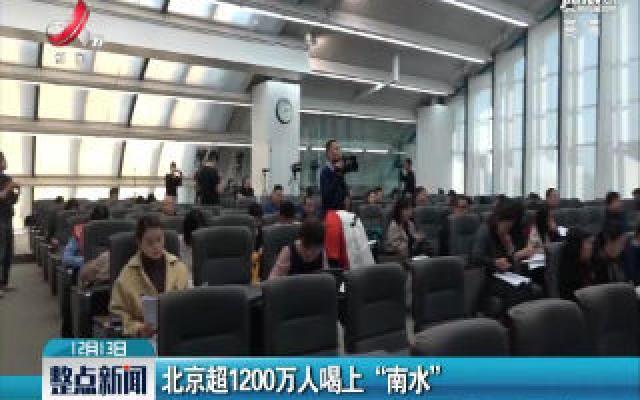 """北京超1200万人喝上""""南水"""""""