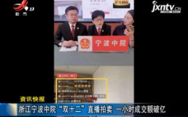 """浙江宁波中院""""双十二""""直播拍卖 一小时成交额破亿"""