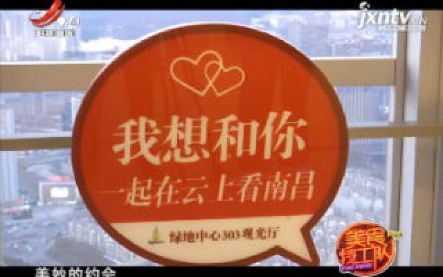 美食特工队20191213
