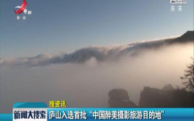 """庐山入选首批""""中国醉美摄影旅游目的地"""""""