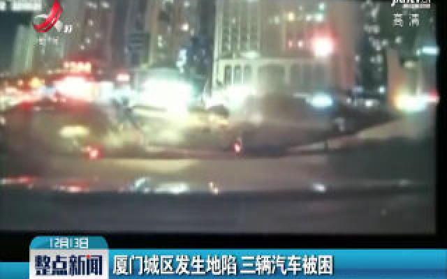 厦门城区发生地陷 三辆汽车被困