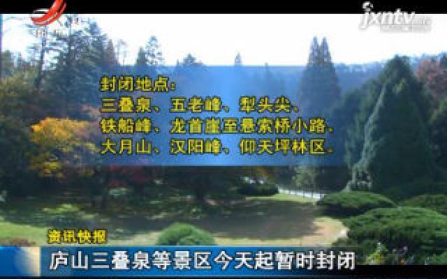 庐山三叠泉等景区12月13日起暂时封闭