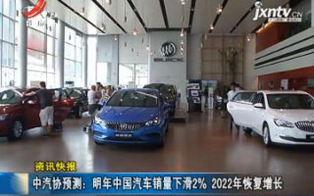 中汽协预测:2020年中国汽车销量下滑2% 2022年恢复增长