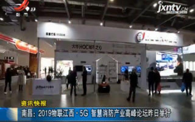 南昌:2019物联江西·5G 智慧消防产业高峰论坛12月12日举行