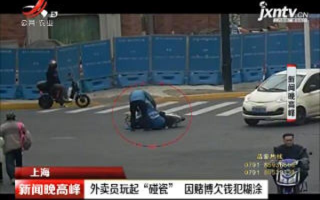 """上海:外卖员玩起""""碰瓷"""" 因赌博欠钱犯糊涂"""