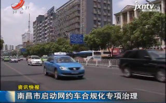 南昌市启动网约车合规化专项治理