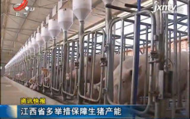 江西省多举措保障生猪产能