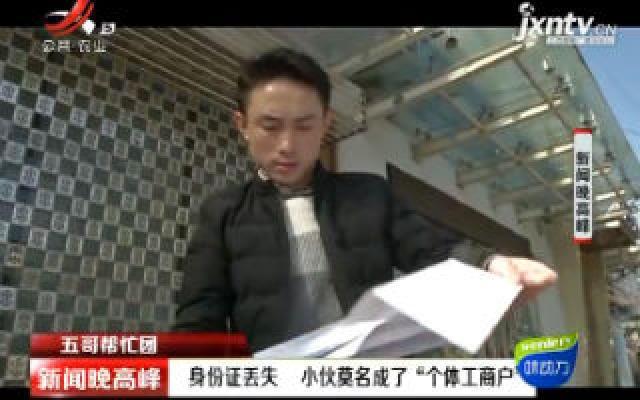 """【五哥帮忙团】西安:身份证丢失 小伙莫名成了""""个体工商户"""""""