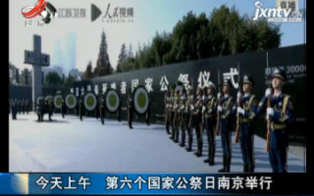 12月13日上午 第六个国家公祭日南京举行