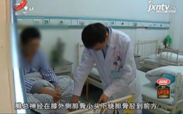 辽宁大连:一觉醒来腿瘸了 原是神经被卡压