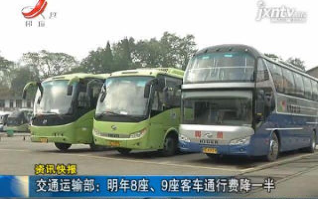 交通运输部:2020年8座、9座客车通行费降一半