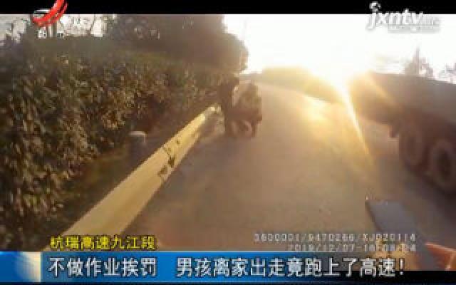 杭瑞高速九江段:不做作业挨罚 男孩离家出走竟跑上了高速!