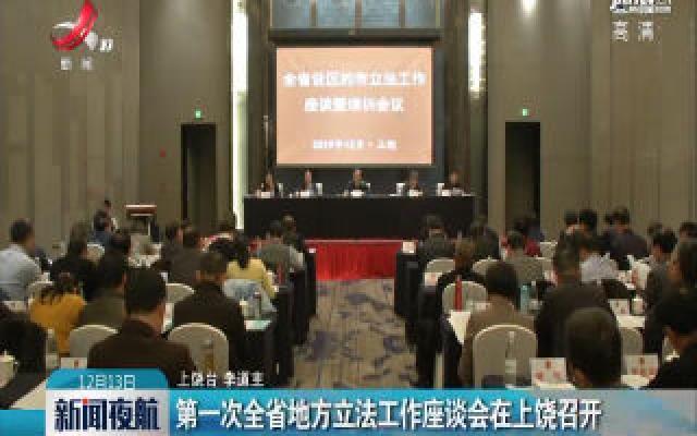 第一次全省地方立法工作座谈会在上饶召开