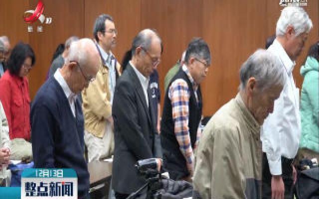 南京大屠杀证言集会在东京举行
