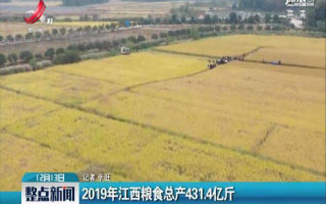 2019年江西粮食总产431.4亿斤