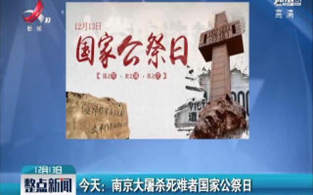 12月13日:南京大屠杀死难者国家公祭日