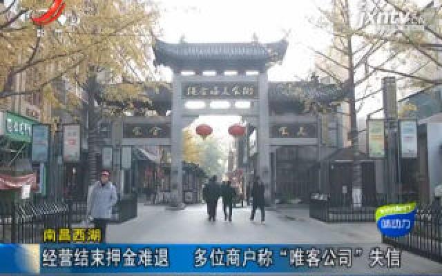 """南昌西湖:经营结束押金难退 多位商户称""""唯客公司""""失信"""