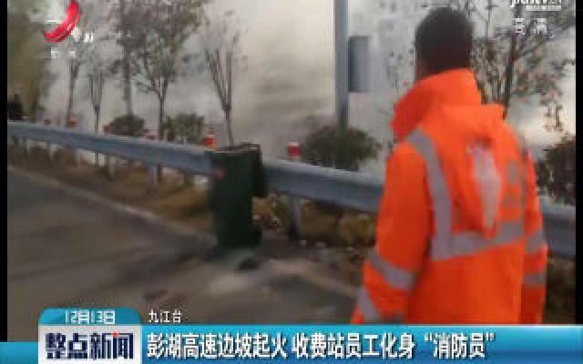 """彭湖高速边坡起火 收费站员工化身""""消防员"""""""