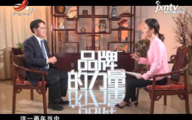 """【品牌的力量】为梦坚守 五""""心""""商人吴世伟"""