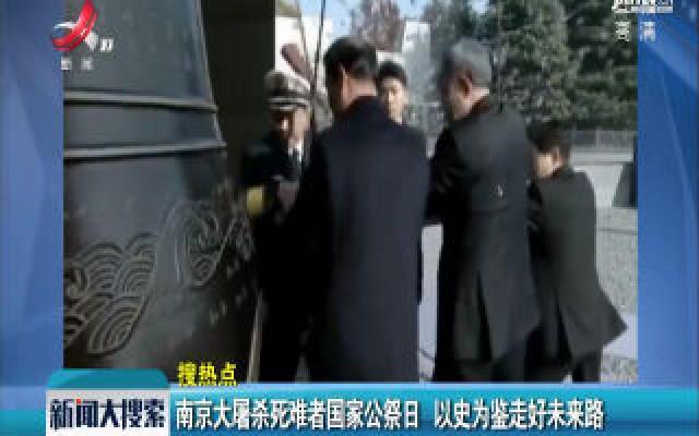 南京大屠杀死难者国家公祭日 以史为鉴走好未来路