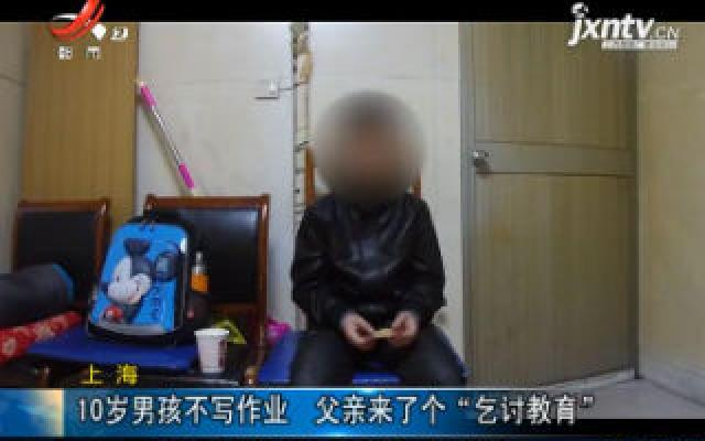 """上海:10岁男孩不写作业 父亲来了个""""乞讨教育"""""""