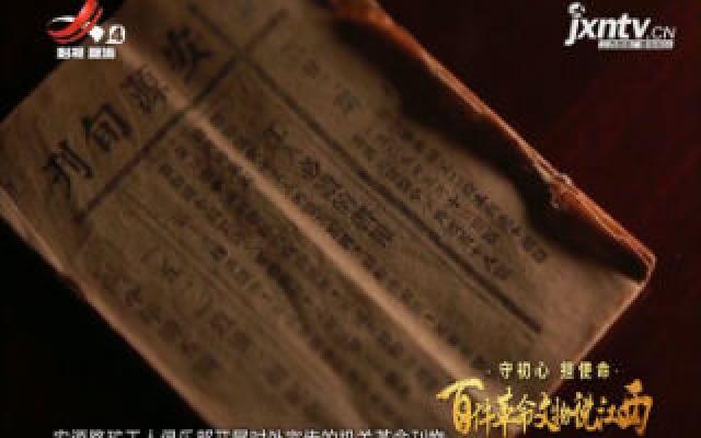 【守初心 担使命——百件革命文物说江西 】一份报刊照亮工人革命之路
