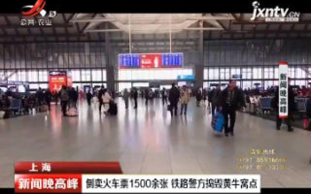 上海:倒卖火车票1500余张 铁路警方捣毁黄牛窝点