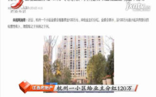 杭州一小区给业主分红120万