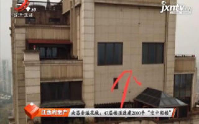 """南昌香溢花城:47层楼顶违建2000平""""空中阁楼"""""""
