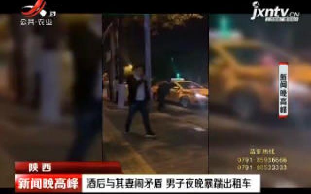 陕西:酒后与其妻闹矛盾 男子夜晚暴踹出租车