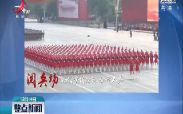 就是这么飒2019中国女兵高燃瞬间