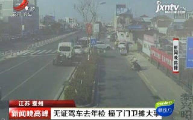 江苏泰州:无证驾车去年检 撞了门卫摊大事